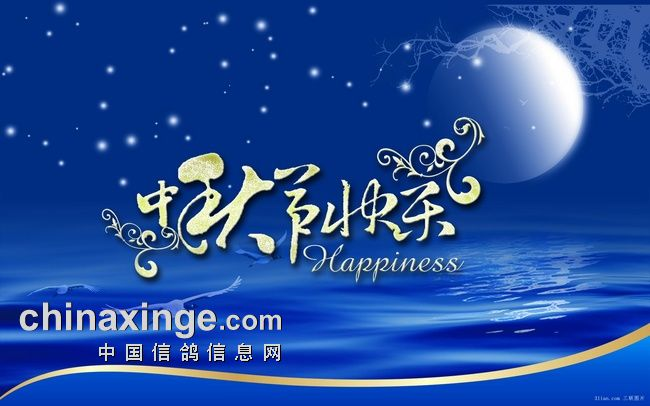 祝各位鸽友中秋节快乐!
