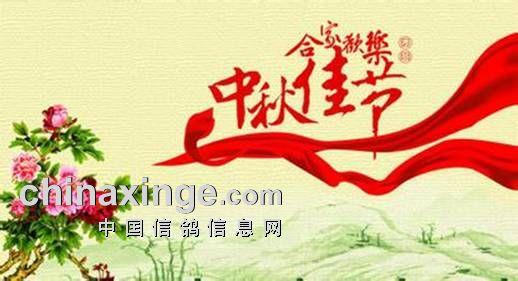 祝广大鸽友中秋节快乐 - 内蒙古呼和浩特翔悦赛鸽公棚