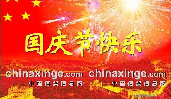 贵州毕节宏腾赛鸽中祝愿全国鸽友国庆节快乐